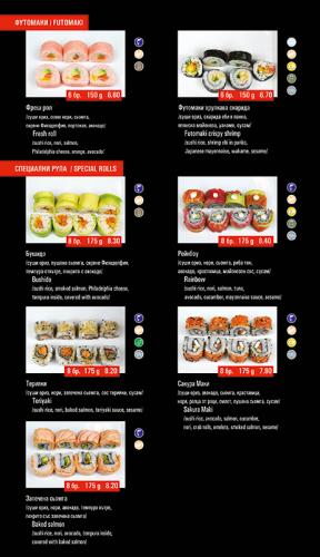Frame-Sushi-Menu-Final-5