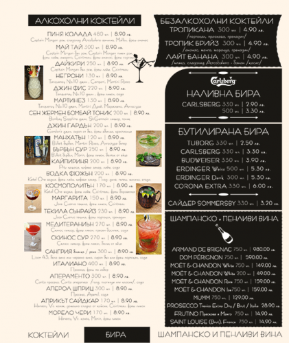 Joshua-Bar-Menu-2016-4