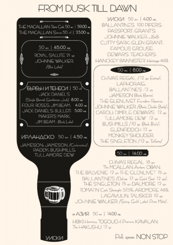 Joshua-Bar-Menu-2016-8