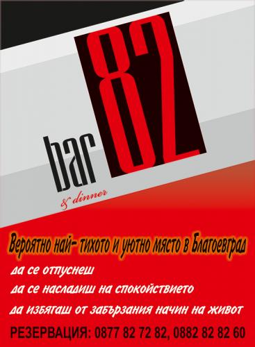 bar-82-flaer-zima-2012